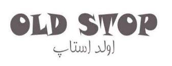 فروش برند آرایشی و زیبایی اولد استاپ