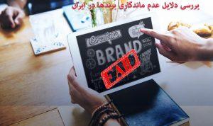 بررسی دلایل عدم ماندگاری برندها در ایران