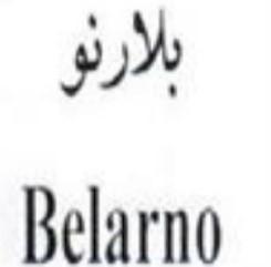 فروش برند آرایشی و زیبایی سرای بلارنو