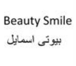 فروش برند آرایشی و زیبایی بیوتی اسمایل