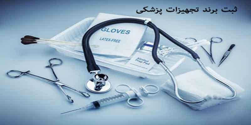 ثبت-برند-تجهیزات-پزشکی