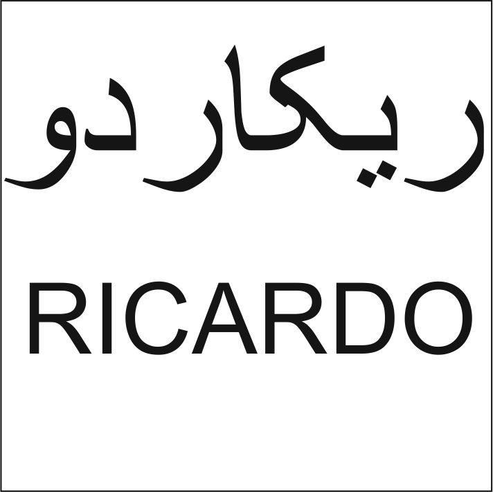 فروش برند مواد غذایی ریکاردو