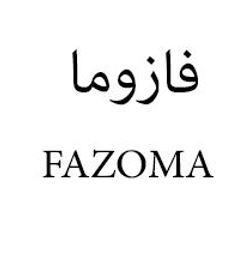 فروش برند آرایشی و زیبایی فازوما