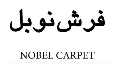 فروش برند فرش نوبل