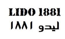 فروش برند لیدو1881
