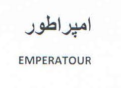 فروش برند لوازم خانگی امپراطور