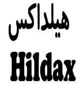 فروش برند لوازم خانگی  هیلداکس