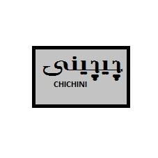 فروش برند لوازم خانگی چیچینی