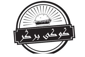 فروش برند کوکی برگر