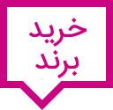برند سازی در ایران
