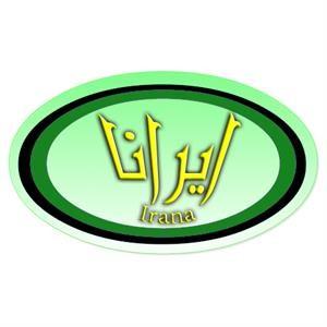 فروش برند مواد غذایی ایرانا