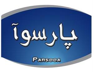 فروش برند پارسوا