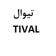 فروش برند TIVAL تیوال